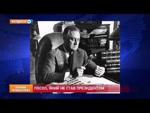Історична казка: Посол який не став Президентом