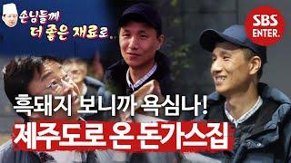 """""""욕심이 생기더라"""" 돈가스집 사장님, 이런 욕심은 환영   백종원의 골목식당(Back Street)   SBS Enter."""