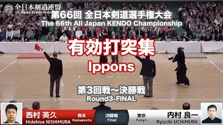 Ippons Round3-Final Ippons - 66th All Japan Kendo Championship 2018