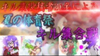 キル集投稿者20名による【体育祭PV】splatoon2×紅蓮の座標(kill…