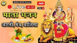 Live - माता के भजन- आरती ,मंत्र ,चालीसा - NON STOP Mata KE BHAJAN - नॉनस्टॉप माता के भजन