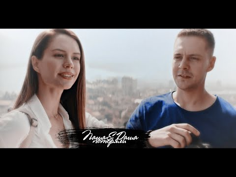 ►Паша & Даша - потеряли [+ Отель Белград]