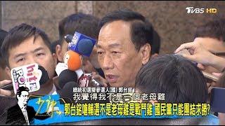 郭台銘嗆輔選不是老母雞是戰鬥雞 國民黨只能團結求勝? 少康戰情室 20190524