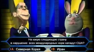 Буш Кто хочет стать миллионером юмор)