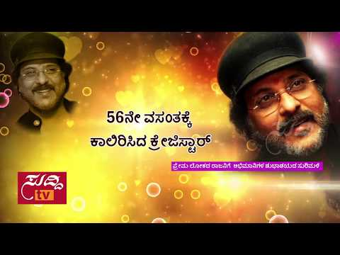 56th Birthday Celebration Of Crazy Star V. Ravichandran With His Fans | ಸುದ್ದಿ ಟಿವಿ