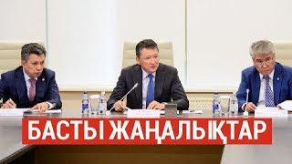 Басты жаңалықтар. 29.05.2019 күнгі шығарылым / Новости Казахстана