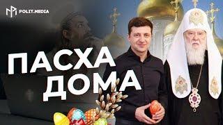 Зеленский призвал украинцев праздновать Пасху дома!