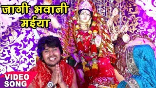 Vishal Gagan का हिट Devi Geet 2017 - Jaagi Ae Bhawani Maiya - Ae Ho Jagtaran Maiya - Bhojpuri Songs
