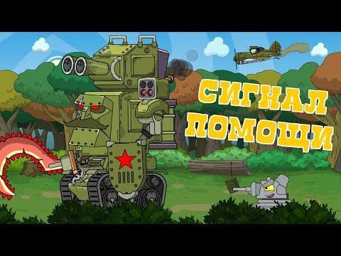 Сигнал помощи - Мультики про танки