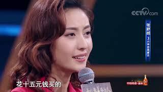 【2019主持人大赛】第三期精彩集锦| CCTV