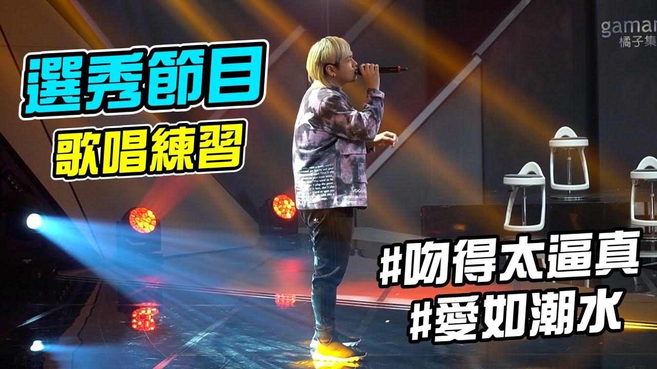 歌唱選秀節目練習純享版!站上大舞台!平民巨星【達爾】《唱唱》