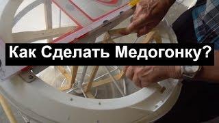 Пчеловодство для начинающих - Как сделать медогонку ? В гостях у Степана Федотовича. Пасека .