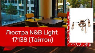 Люстра NB LIGHT 17138 (NB LIGHT 40688-cl408-pla000-cp000 Тайтон) обзор