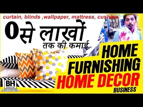 Home Furnishing | Home Decor business | परदे, तकिया, बेडशीट, चादर, सोफा कवर, होम फर्निशिंग बिज़नेस