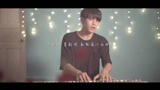 陳零九-最後一首情歌(鋼琴版)