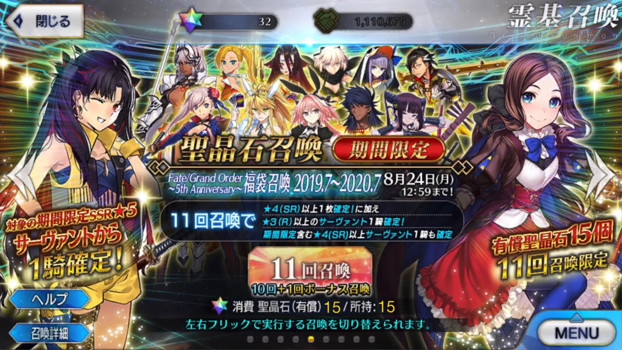 Fgo 5th Anniversary Lucky Bag Gacha Summon Fate Grand Order Youtube