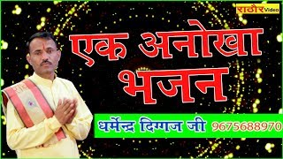 एक अनोखा भजन -धर्मेन्द्र दिग्गज   Dharmendra Diggaj