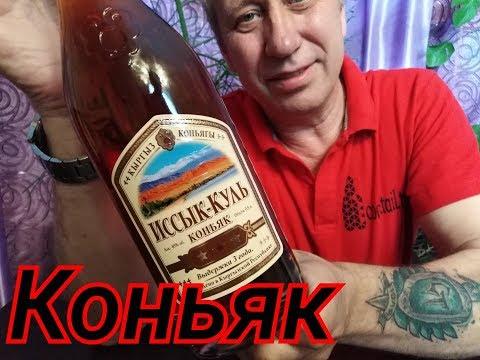 Коньяк Иссык Куль 3 звезды Обзор и дегустация коньяка от Коктейль ТВ