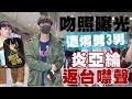 爆出男男親吻照 炎亞綸:付出真感情   蘋果娛樂   台灣蘋果日報