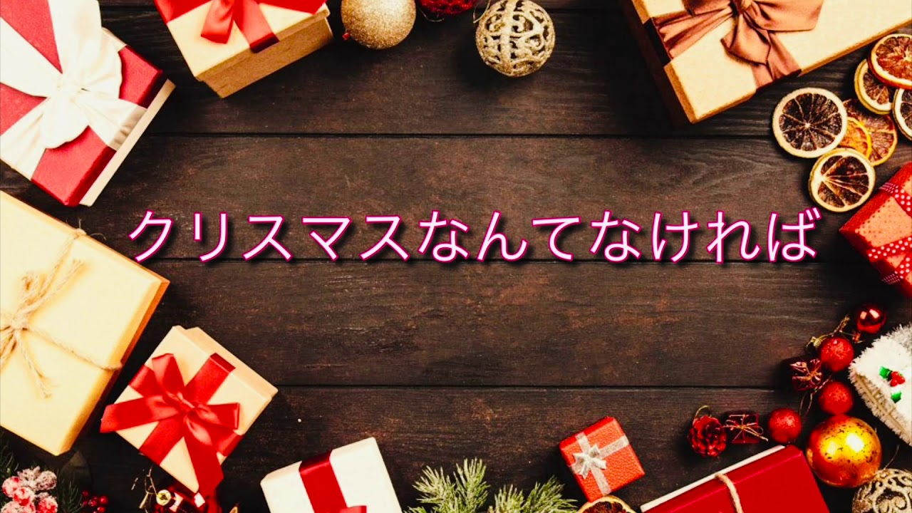 なけれ クリスマス ば なんて