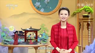 [百家说故事] 杨雨讲述:诗词故事 劝君莫惜金缕衣 | 课本中国