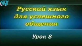 Русский язык. Урок 8. Нормы образования грамматических форм
