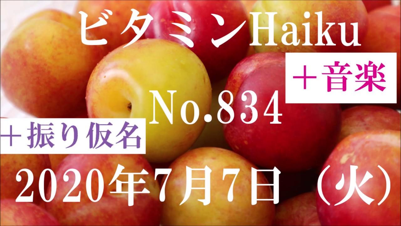 今日の俳句+音楽。ビタミンHaiku。No.834。2020年7月7日(火曜日)