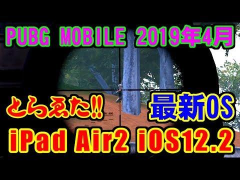 [PUBG MOBILE] 最新(2019年4月) iOS12.2 内部録画 [iPad Air2]