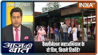 Aaj Ki Baat, June 22 2021: वैक्सीनेशन महाअभियान के दो दिन, कितने रिकॉर्ड?