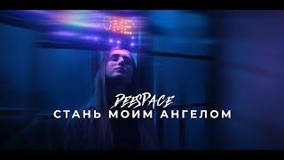 DeeSpace - Стань моим ангелом