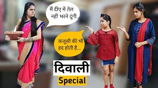 कंजूस पत्नी की कहानी Part - 7, Diwali Special, Hindi Moral Stories, Lockdown story, Ajay Chauhan
