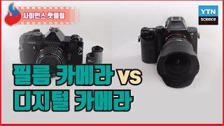 필름 카메라 vs. 디지털 카메라 / YTN 사이언스