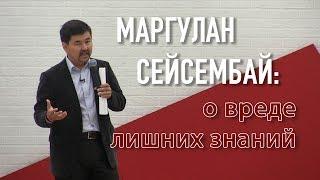 Маргулан Сейсембай: о вреде лишних знаний