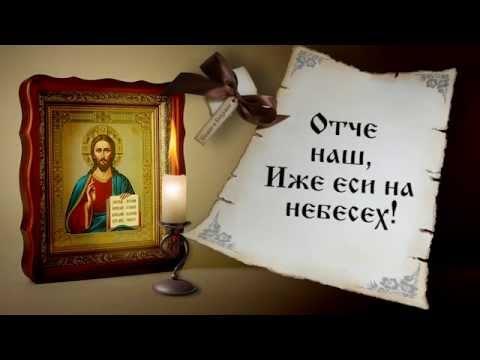 Отче наш. Молитва отче наш.  Молитва Господня. Молитва Богу.