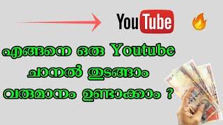إنشاء قناة يوتيوب وكسب المال جزء 1 | Sreekumar المحادثات