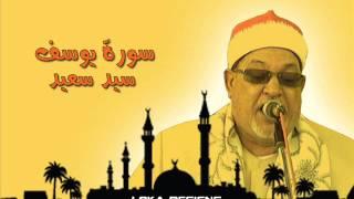سيد سعيد - سورة يوسف
