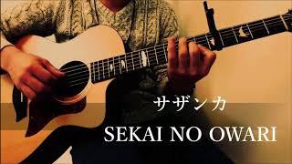 平昌オリンピック・パラリンピックテーマソング SEKAI NO OWARIさんのサ...