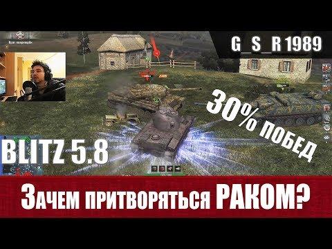 WoT Blitz - Зачем притворяться раком ,30% тащит катку - World of Tanks Blitz (WoTB) thumbnail