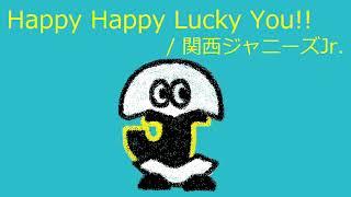 Happy Happy Lucky You!! / 関西ジャニーズJr. 着メロのオルゴールとして作成しました。 再生リストで他の曲も聴いてみてくださいね。出来次第どんどん更新していきます。