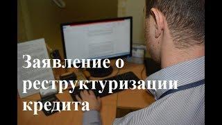 Заявление о реструктуризации кредита: как не платить кредит, советы юриста