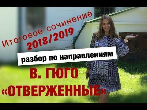 Разбор по направлениям романа В  Гюго \