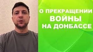 СРОЧНО! Зеленский о прекращении войны на Донбассе