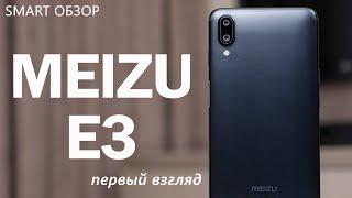 Meizu E3 - первый взгляд. Краш-тест в первый же день(