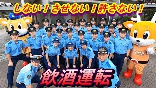 飲酒運転ゼロを目指して in 奈良県警察学校