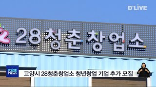 고양시 28청춘창업소 청년창업기업 추가 모집(서울경기케…