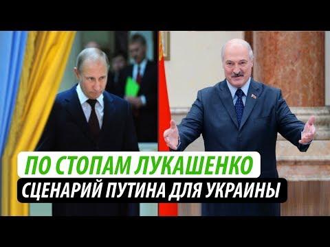 По стопам Лукашенко. Сценарий Путина для Украины - Видео из ютуба