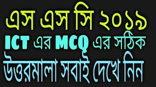 SSC ICT MCQ Answer 2019 SSC ICT Answer Dhaka board 2019