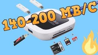 Очень быстрый Card Reader с USB3 0 140-200Mb/с | алиэкспресс обзор
