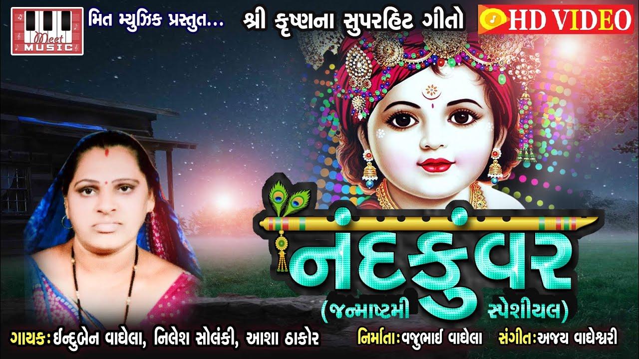 Janmashtami Special | Nand Kuvar | Induben Waghela | Ajay Vaghesvari | Janmashtami Song 2020