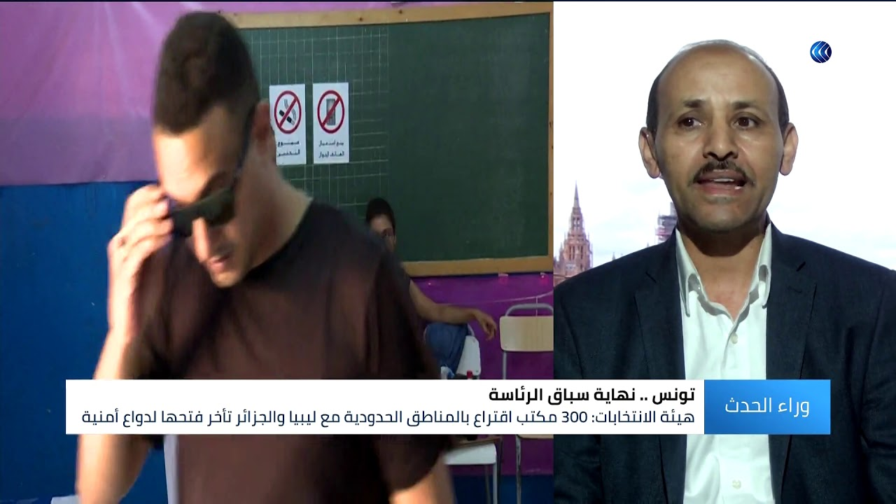 قناة الغد:محلل: ضعف الإقبال على التصويت بالانتخابات التونسية كان مفاجأة لهذه الأسباب